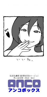 アンコボックスの広告(カタログ)を大須においてきました。